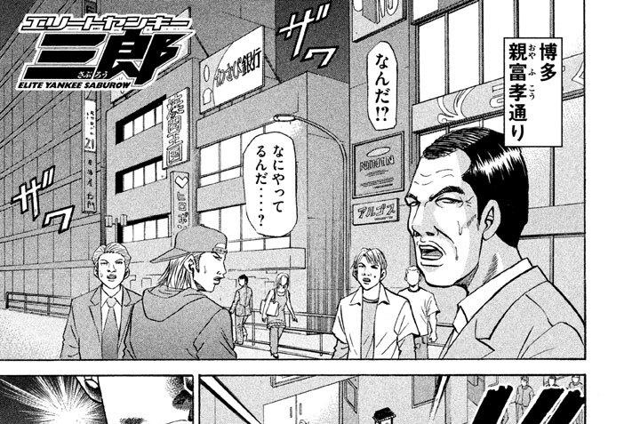 """第54話 """"九州激闘編""""~博多血戦!! 親不孝対ミナミの悪魔!!(1)~"""