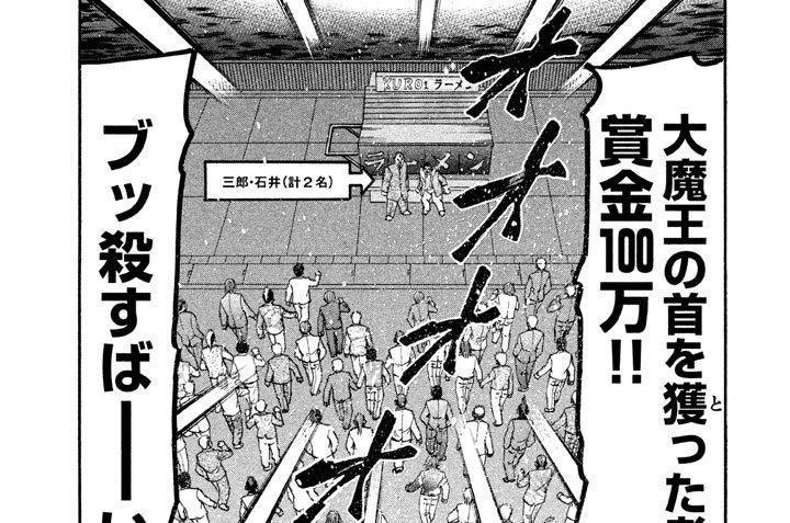 """第57話 """"九州激闘編""""~博多血戦!! 親不孝対ミナミの悪魔!!(4)~"""