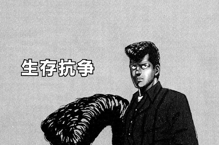 不良恋愛生存抗争(サバイバル・ゲーム)