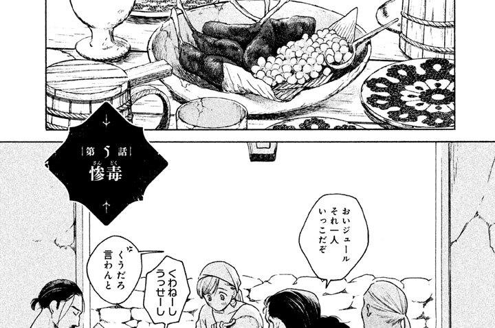 第5話 惨毒(さんどく)