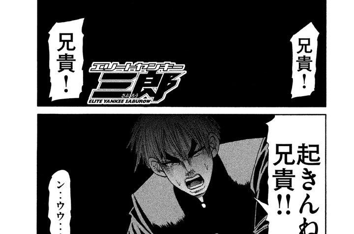 """第61話 """"九州激闘編""""~博多血戦!! 親不孝対ミナミの悪魔!!(8)~"""
