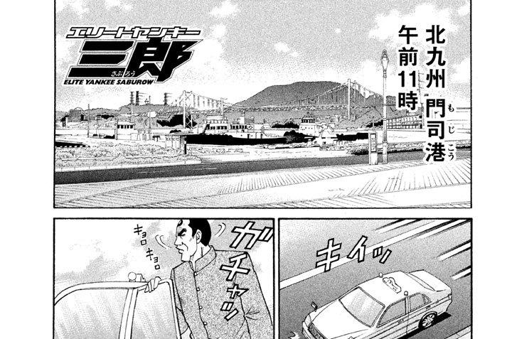 """第63話 """"九州激闘編""""~三郎、船に乗る!!~"""