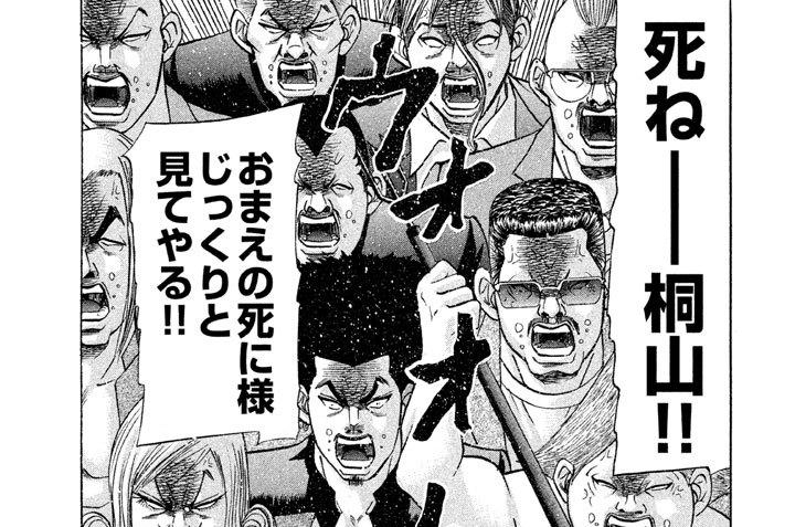 """第64話 """"九州激闘編""""~バトルロワイヤル開始!~"""