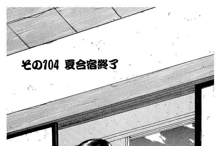 その104 夏合宿終了