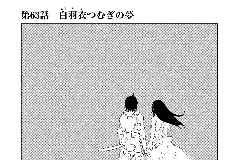 第63話 白羽衣(しらうい)つむぎの夢