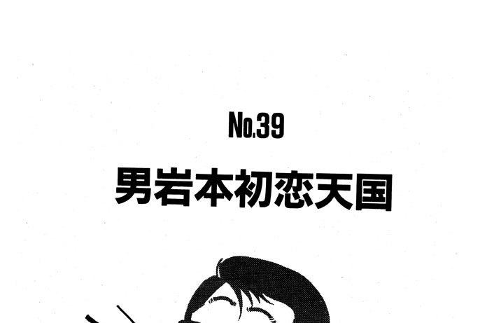 男岩本初恋天国