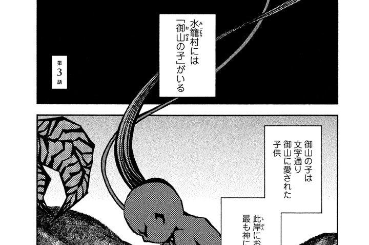 第3話 暗雲低迷(あんうんていめい)