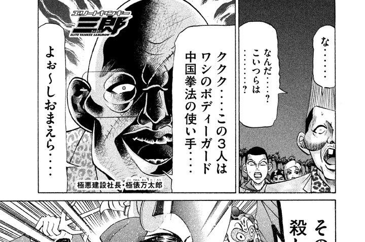 第86話 風雲!! 巨大ダムを阻止せよ!!(4)