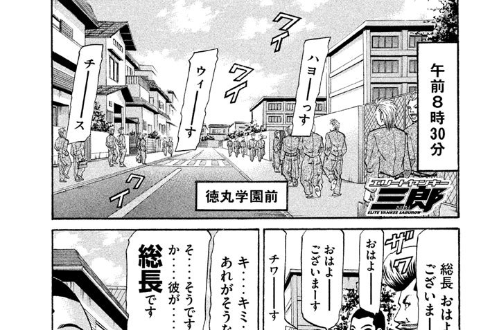 第89話 総長・校長・理事長の憂鬱!!