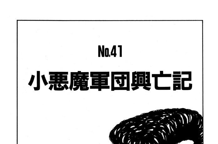 小悪魔軍団興亡記