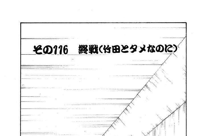 その116 終戦(竹田とタメなのに)