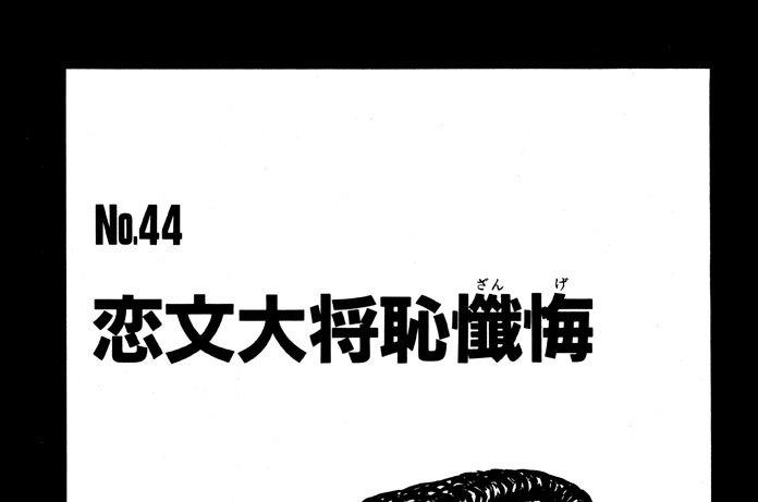 恋文大将恥懺悔(ざんげ)