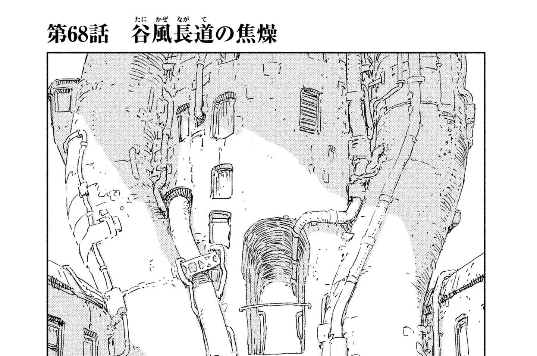 第68話 谷風(たにかぜ)長道(ながて)の焦燥
