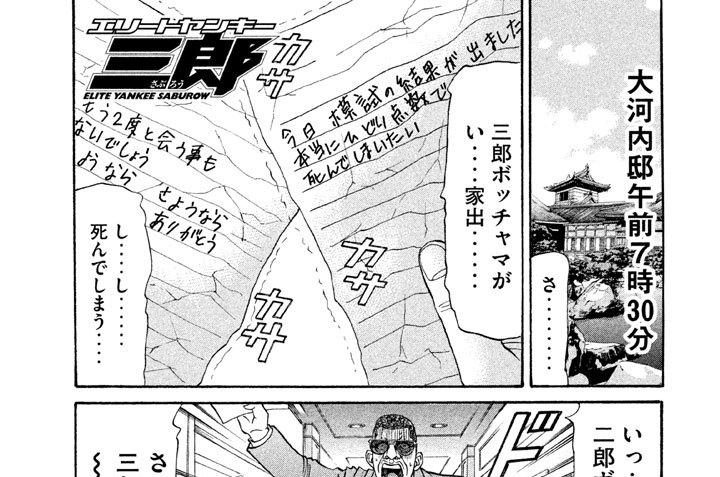 第94話 三郎、家を出る!!