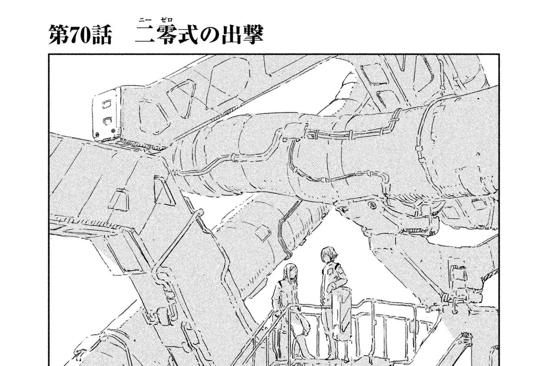 第70話 二零(ニーゼロ)式の出撃