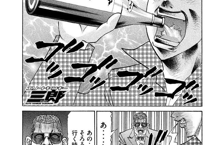 第97話 一郎のドーン!!〈後編〉