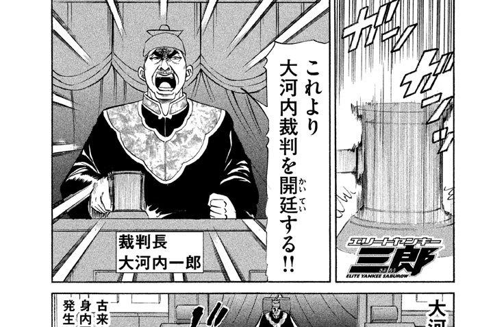 第99話 大河内家のアレ!!〈後編〉