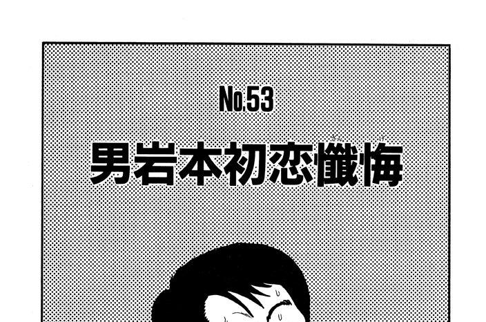 男岩本初恋懺悔(ざんげ)