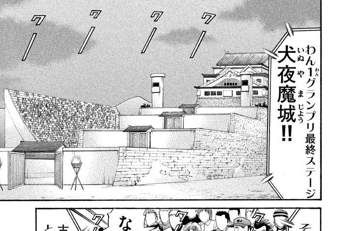 第103話 激闘!! ドッグショー!!(3)