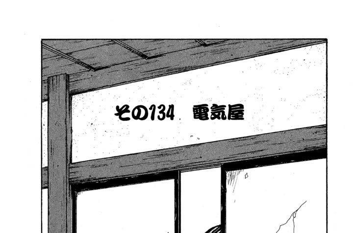 その134 電気屋
