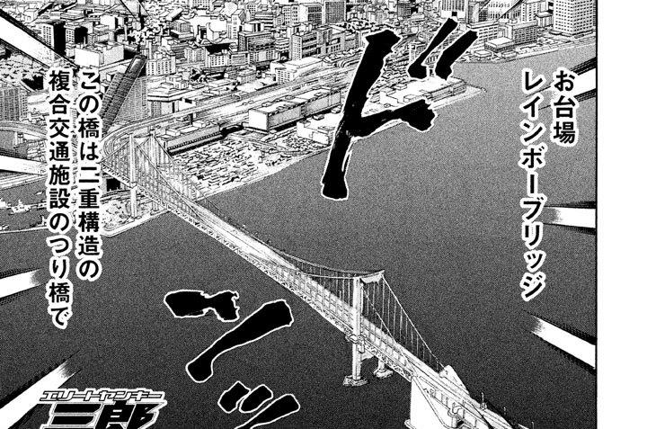 第109話 男たちの番博!!(2)
