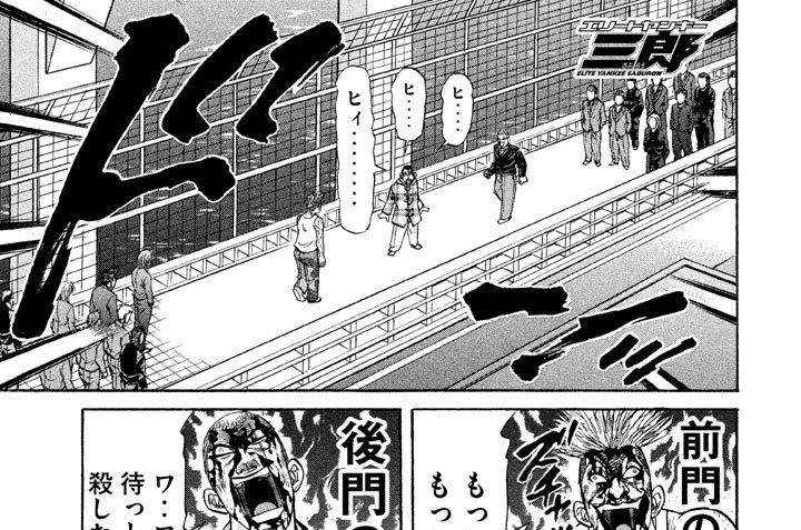 第111話 男たちの番博!!(4)
