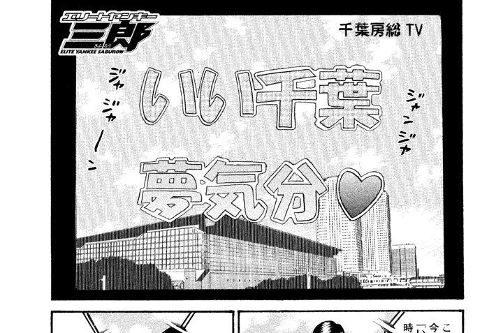 第112話 河井とチャーンの夢気分!!