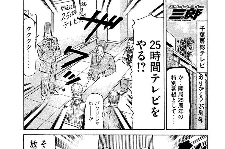 第114話 河井テレビ王への道!!(2)