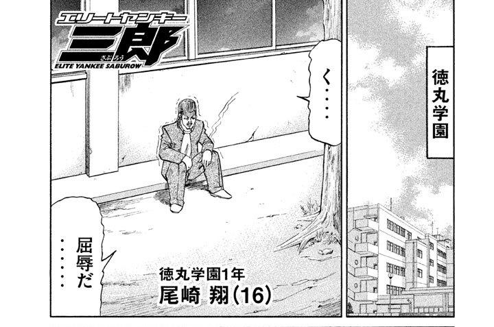 第117話 徳丸平和伝説!!(2)