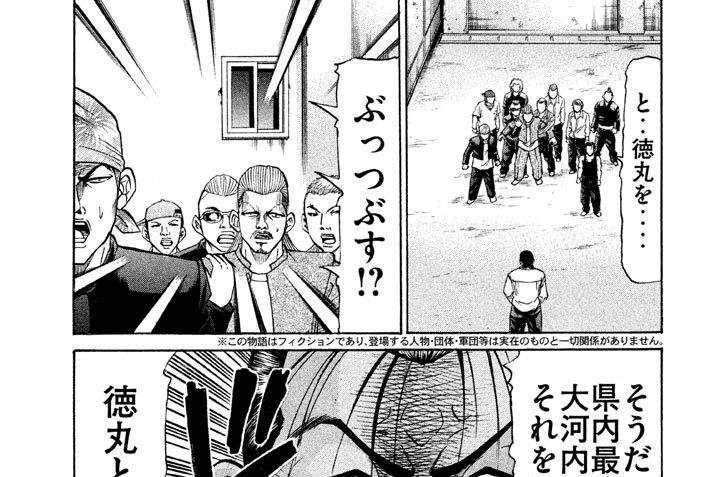 第118話 徳丸平和伝説!!(3)