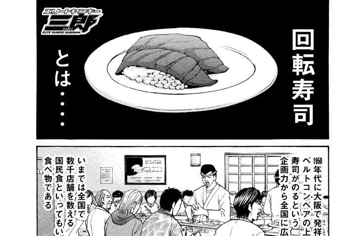 第119話 日本一回転寿司が嫌いな男(1)