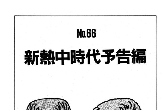 新熱中時代予告編
