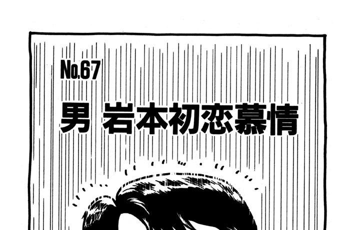 男 岩本初恋慕情
