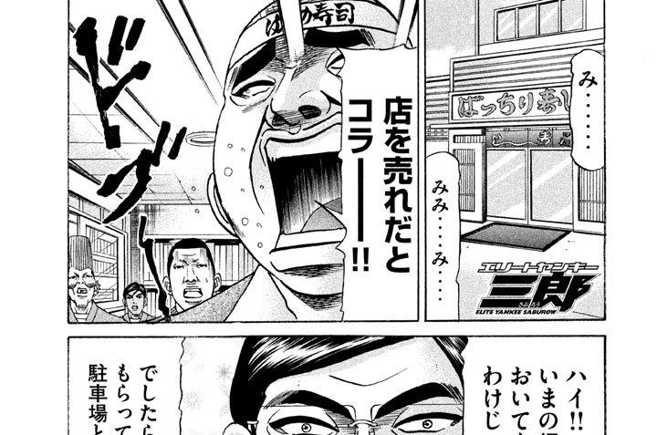 第121話 激闘!! 回るスシVS.回らないスシ!!(1)