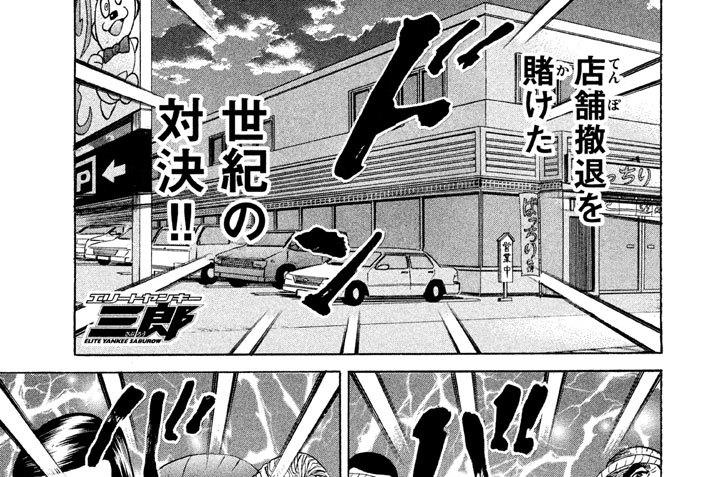 第122話 激闘!! 回るスシVS.回らないスシ!!(2)