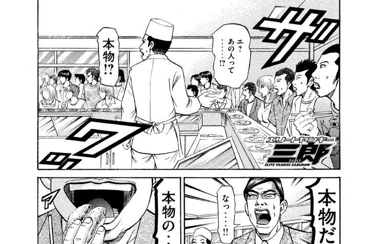 第123話 激闘!! 回るスシVS.回らないスシ!!(3)