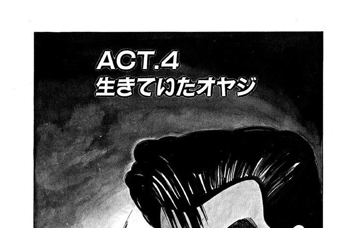 ACT.4 生きていたオヤジ