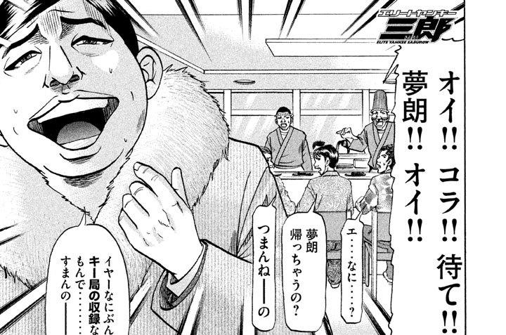 第124話 激闘!! 回るスシVS.回らないスシ!!(4)