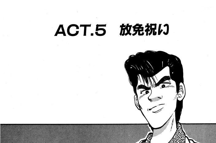 ACT.5 放免祝い