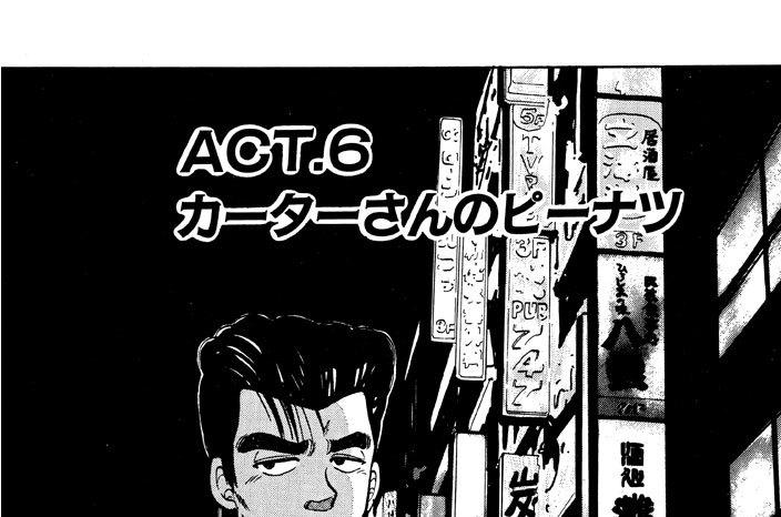 ACT.6 カーターさんのピーナッツ