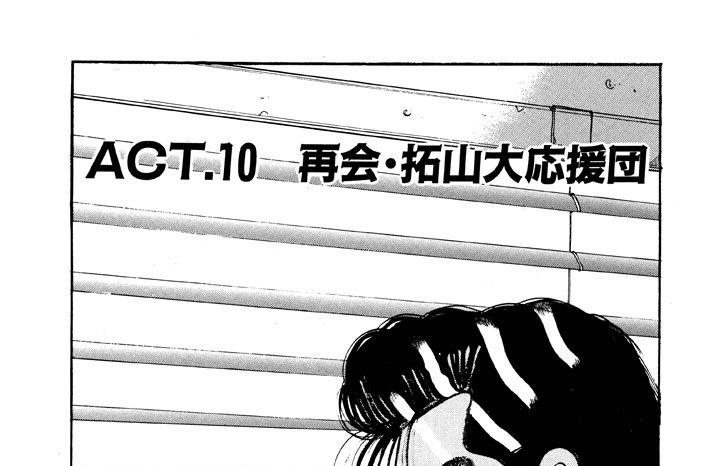 ACT.10 再会・拓山大応援団
