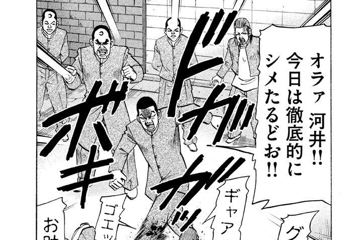 第127話 イリュージョン石井誕生!!(1)