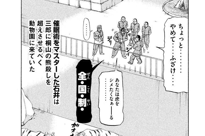 第128話 イリュージョン石井誕生!!(2)