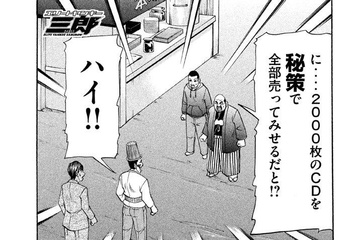 第130話 河井ピンはね列伝(1)