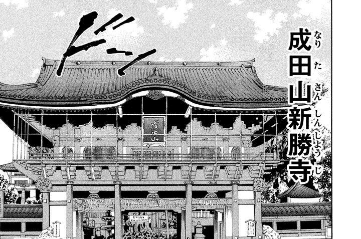 第131話 河井ピンはね列伝(2)