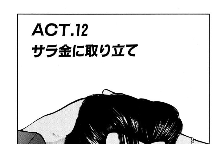 ACT.12 サラ金に取り立て