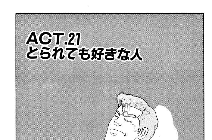 ACT.21 とられても好きな人