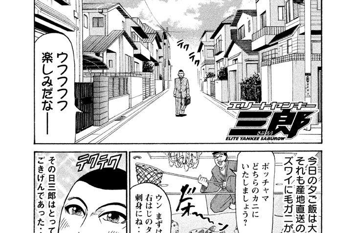 第136話 石井の激昂日記!!(2)