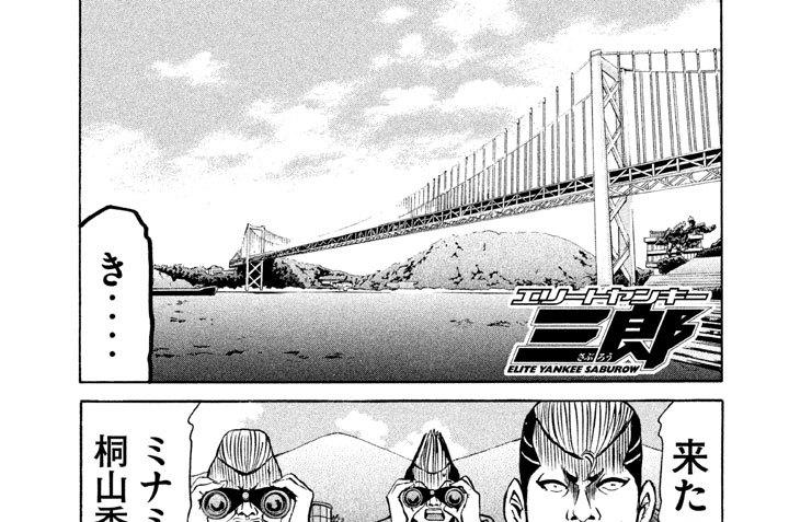 第141話 生か死か!? 地獄の野球対決!!(1)