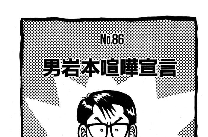 男岩本喧嘩宣言